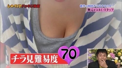 【放送事故画像】胸元が開いた服を着て前かがみになったらどぉなるでしょうか? 07