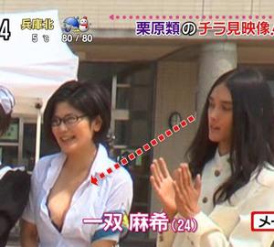 【放送事故画像】カメラの前でオッパイぷら~んってしてる女達ww 16