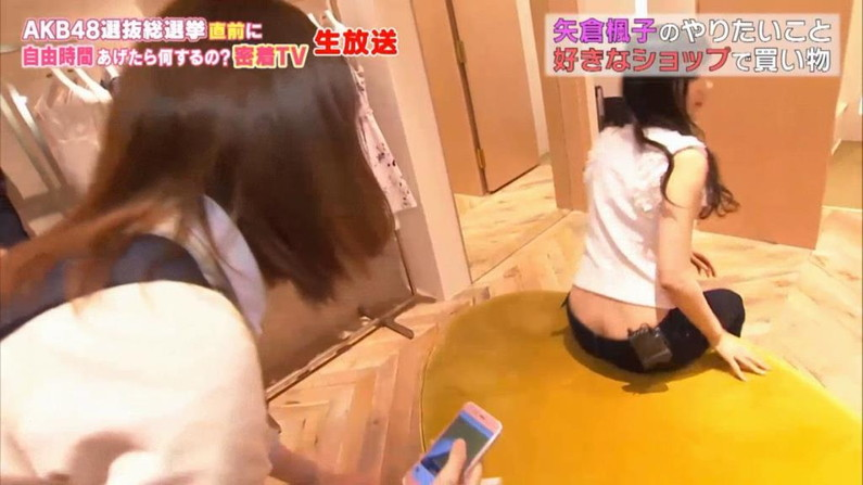 【お尻キャプ画像】AKB矢倉楓子がテレビでハンケツ晒してしまう放送事故発生!!!!!!