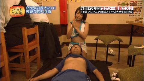 【放送事故画像】こいつらに羞恥心と言うものは無いのか!テレビで恥ずかしい所映される女達! 06