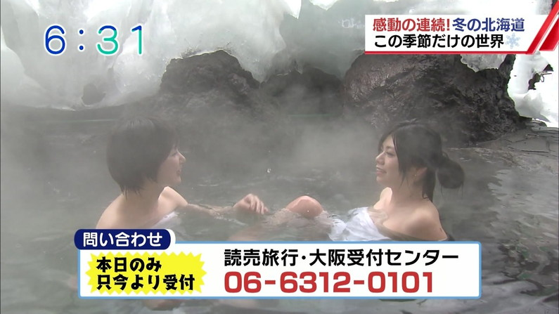 【温泉キャプ画像】芸能人たちの湯船に浮かぶオッパイが激エロでたまらんwww 10