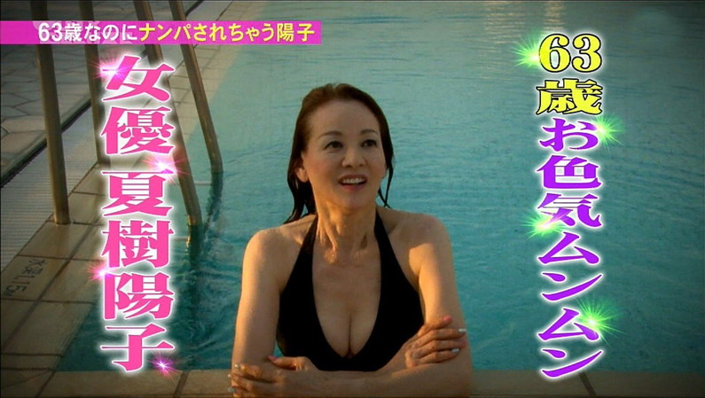 【水着キャプ画像】夏は過ぎてもやっぱり水着美女は見たい!そしてその巨乳を拝みたいんだww 22
