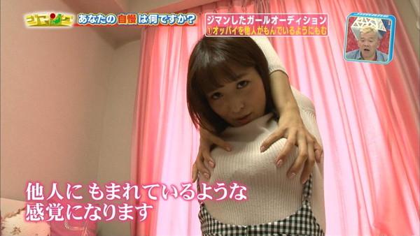 【放送事故画像】テレビで自分でオッパイ揉んだり揉まれたり、何やってんだ?ww 14