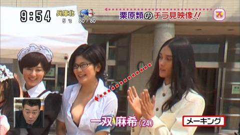【放送事故画像】最近の女の子ってテレビでも谷間見せるくらいなんとも思ってないよなwww 09