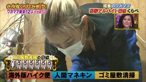 【放送事故画像】最近の女の子ってテレビでも谷間見せるくらいなんとも思ってないよなwww 10