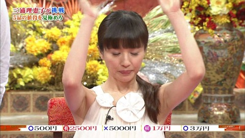 【芸能エロ画像】三浦理恵子!あの特命係長の濡れ場など過激画像が満載www 01