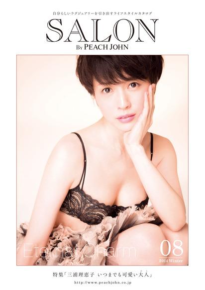 【芸能エロ画像】三浦理恵子!あの特命係長の濡れ場など過激画像が満載www 05