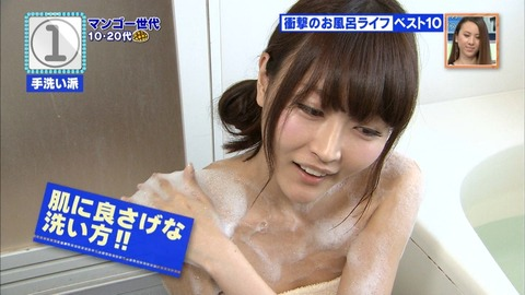 【放送事故画像】テレビでしか見れない女性の入浴姿がこちらwww 06