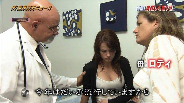 【放送事故画像】素人もアイドルもオッパイでかけりゃテレビに映れるってか?www 13