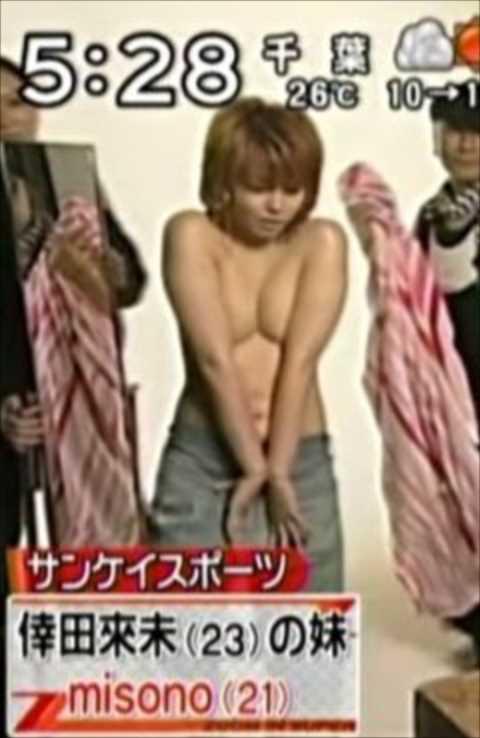 【放送事故画像】こんなオッパイ丸出しの女なんかテレビに映したらあか~んwww 24