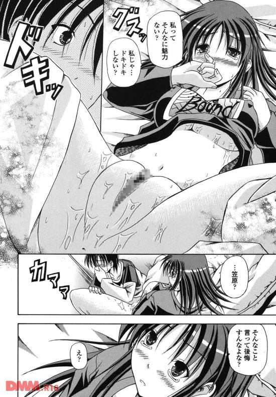 【エロ漫画】♀「死んじゃうよぉ~寒くて死んじゃうよぉ~(チラッ」 どうしても友達以上の関係になりたい女の子が…らぶらぶエロマンガ! 05