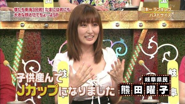 【放送事故画像】巨乳美女がテレビに出てるって聞いたんだが・・・こりゃやべぇww 18