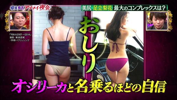 【放送事故画像】テレビで見せるプリップリのお尻女達がエロくてたまらんwww 13