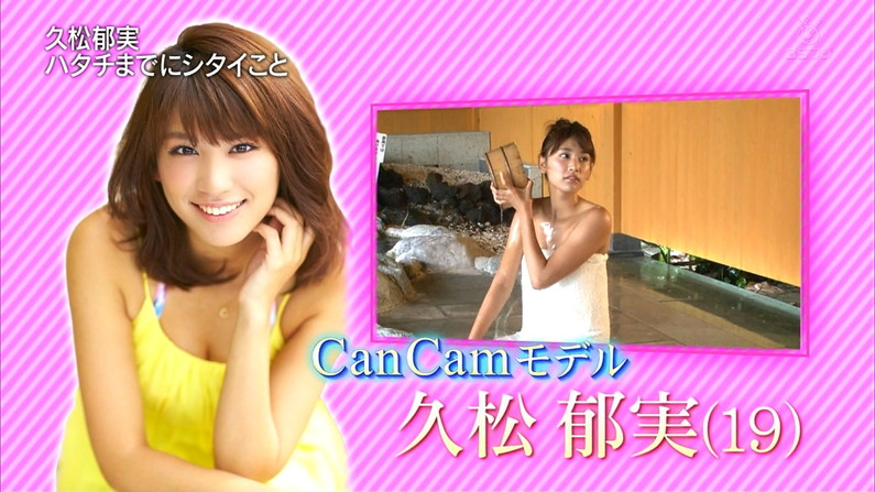 【放送事故画像】バスタオルの巻き方が余計エロく見えちゃう女子アナやアイドルの入浴シーンww 16