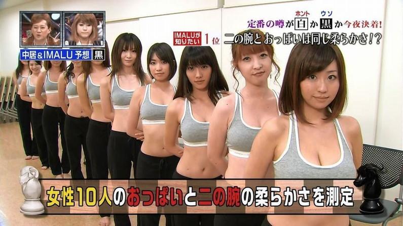 【放送事故画像】テレビで胸ちらする女ってそんなに自分のオッパイ見したいのか?ww 10