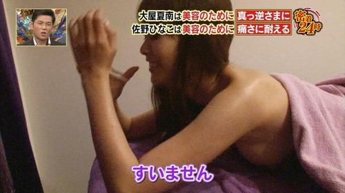 【放送事故画像】エステ受けてる女の裸が見えすぎて放送事故レベルなんですけどww 13